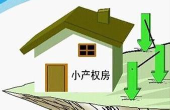 农村小产权房能不能买?购买小产权房的顾虑