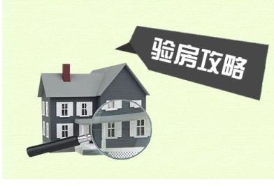 验收房子注意事项有哪些?如何验收房子?