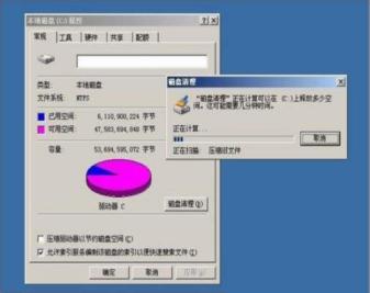 电脑如何磁盘清理?电脑磁盘清理方法详解