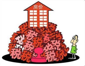 买新房子要交哪些税?买二手房要交哪些税?