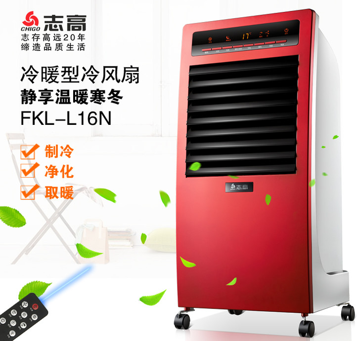 志高空调扇怎么样 空调扇好用吗?