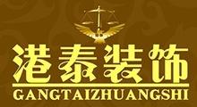 济南港泰装饰工程有限公司