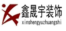 沈阳鑫晟宇装饰工程有限公司 - 沈阳装修公司