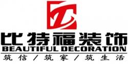比特福装饰工程有限公司