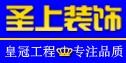 福州圣上建筑装饰有限公司 - 福州装修公司
