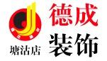 天津阳光德成装饰工程有限公司