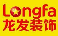 北京龙发装饰集团呼和浩特分公司