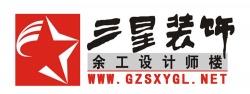 广州市三星装饰设计中心