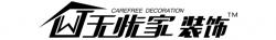 台湾无忧家装饰工程设计有限公司 - 长沙装修公司