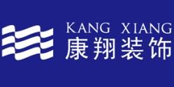 云南康翔装饰设计工程有限公司