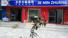 北京杰敏装饰有限责任公司