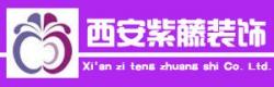 西安紫藤装饰工程有限公司 - 西安装修公司