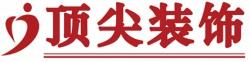 青岛顶尖装饰设计工程有限公司 - 青岛装修公司