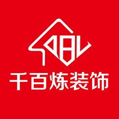 云南千百炼装饰工程有限公司 - 昆明装修公司