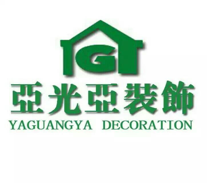 湖北亚光亚装饰设计工程有限公司