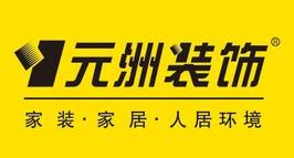 贵阳元洲装饰 - 贵阳装修公司