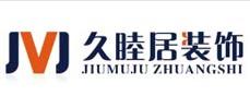 南昌久睦居装饰设计工程有限公司 - 南昌装修公司