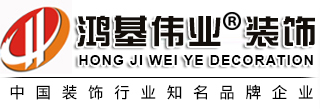 南昌市鸿基伟业装饰工程有限公司 - 南昌装修公司