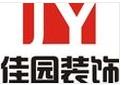 贵州快乐佳园装饰工程有限公司 - 贵阳装修公司
