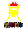 云南鼎辉装饰 - 昆明装修公司