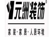 南通隆泰装饰工程有限公司 - 南通装修公司