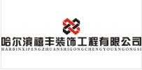 禧丰伟业装饰工程有限公司 - 哈尔滨装修公司