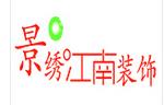 如东景绣江南装饰设计工程有限公司 - 南通装修公司