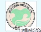 西宁润鹏装饰设计工程有限公司