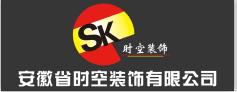 合肥时空装饰工程公司 - 合肥装修公司