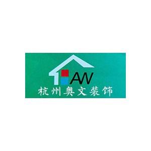 杭州奥文装饰工程有限公司