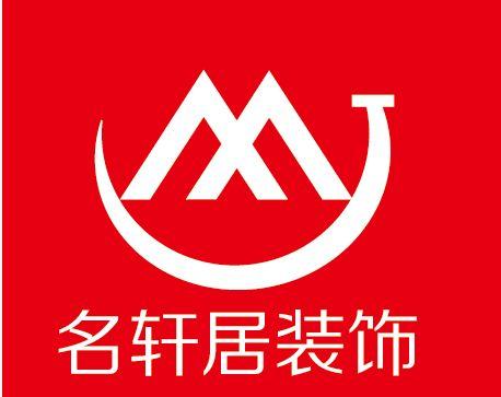 青岛明轩居装饰工程有限公司 - 青岛装修公司