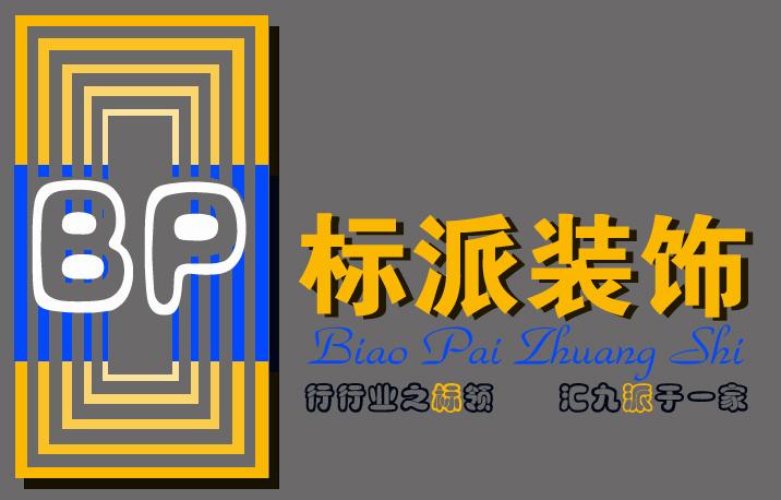 深圳市标派装饰设计工程有限公司