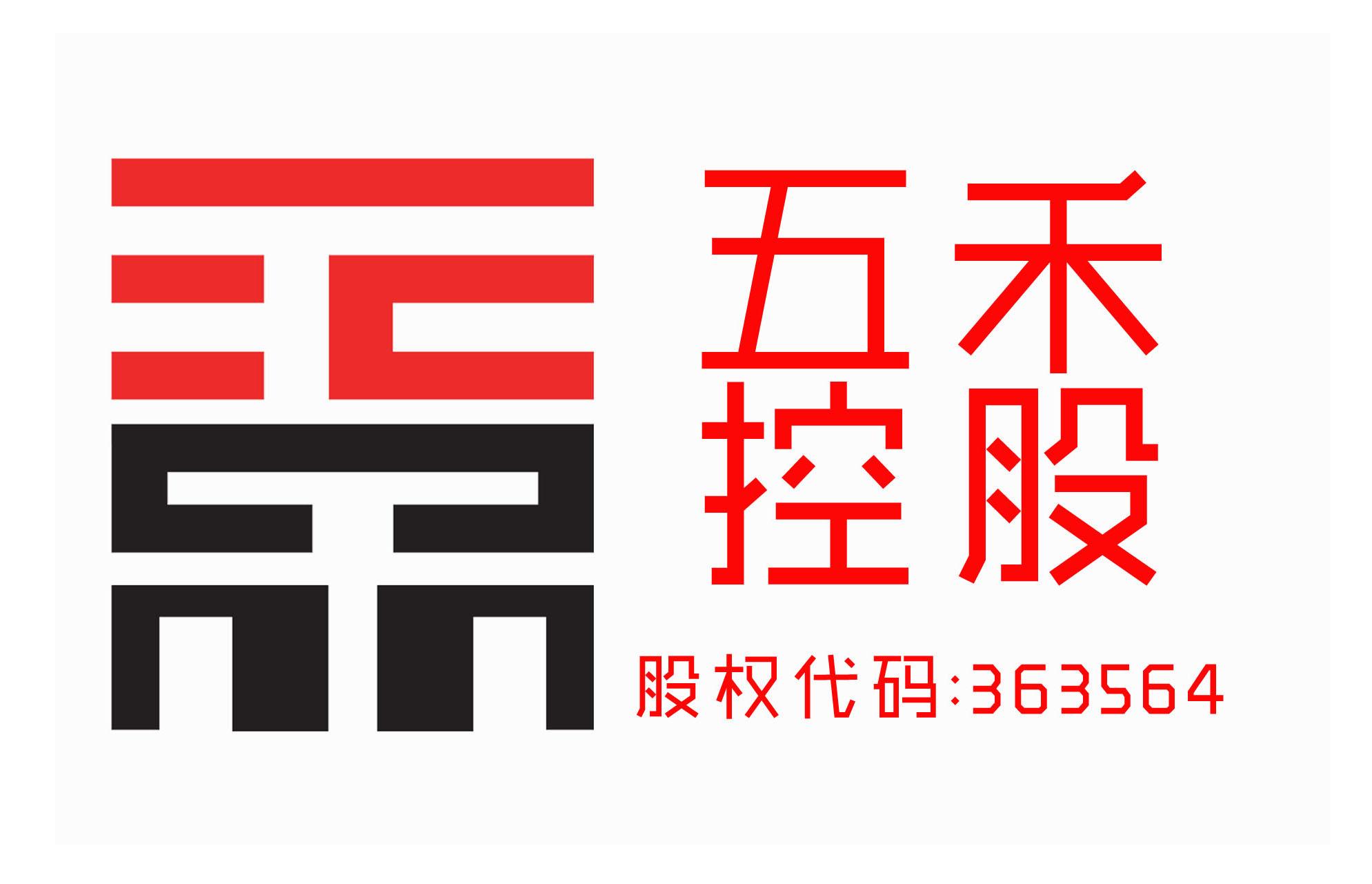 深圳五禾园林装饰工程公司