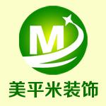 武汉美平米装饰工程有限公司