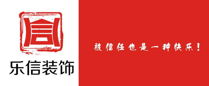 无锡乐信装饰设计工程有限公司 - 无锡装修公司