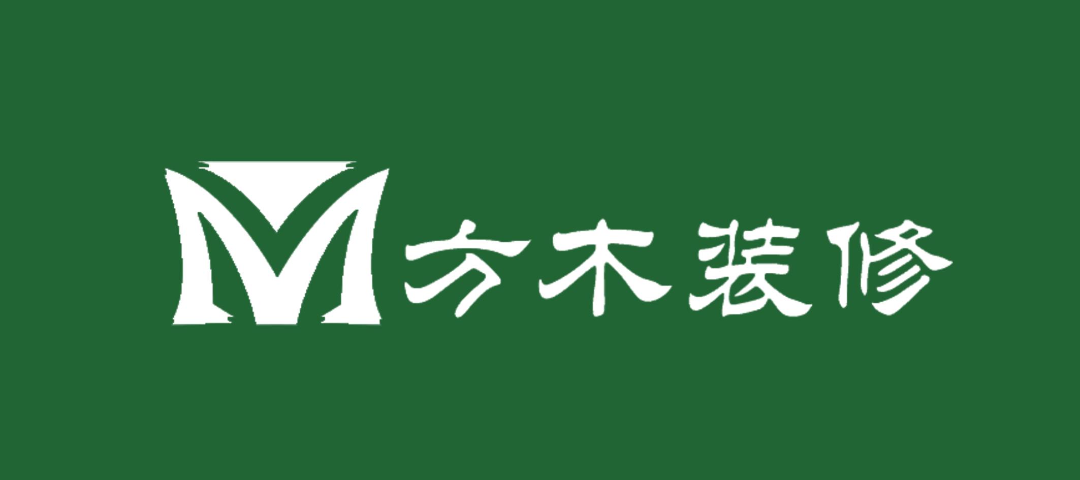 南京方木装饰工程有限公司