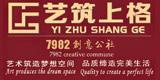 中国佛山市艺筑上格建筑装饰设计工程有限公司(7982创意公社) - 佛山装修公司