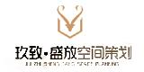 淄博玖致盛放装饰设计有限公司