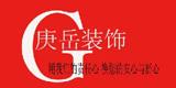 淄博庚岳装饰 - 淄博装修公司
