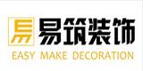 易筑装饰设计工程有限公司 - 佛山装修公司