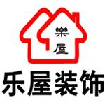 扬州市乐屋装饰工程有限公司 - 扬州装修公司