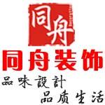 北京同舟嘉艺装饰工程有限责任公司扬州分公... - 扬州装修公司