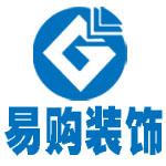 芜湖市易购装饰有限公司 - 芜湖装修公司