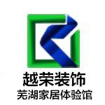 芜湖越荣家居贸易有限公司 - 芜湖装修公司