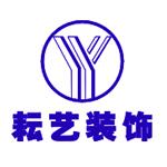 芜湖市耘艺装饰设计工程有限公司 - 芜湖装修公司