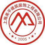 上海美平建筑装潢有限公司靖江分公司 - 泰州装修公司
