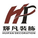 石狮市辉凡装饰工程有限公司 - 泉州装修公司