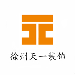 徐州市天一时尚装饰工程有限公司 - 徐州装修公司