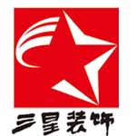 赣州市三星装饰设计工程有限公司 - 赣州装修公司