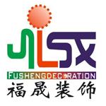 东方福晟装饰工程有限公司 - 三亚装修公司